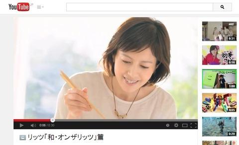 沢口靖子リッツCM「和・オンザリッツ」篇の画像。