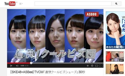 SKE48ASBeeCM「通快クールビズシューズ」の画像。