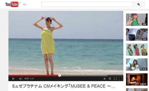 ミュゼプラチナム公式youtubeへのリンク。