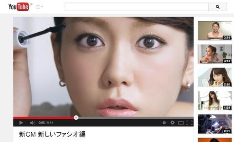 桐谷美玲CMの画像。