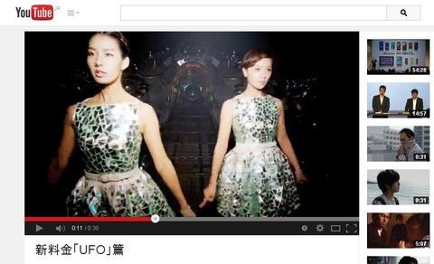 すみれ、高橋ユウ新料金CM「UFO」篇の画像。