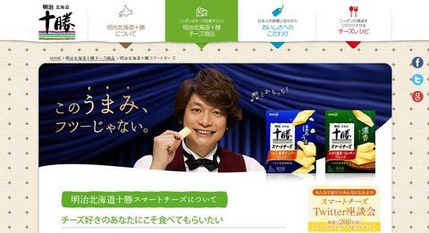 香取慎吾北海道十勝チーズCM「チーズのうまみ」篇の画像。