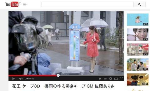 佐藤ありさケープ3Dの画像。
