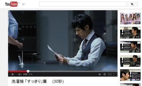 西島秀俊洗濯機CM「すっきり」篇の画像。