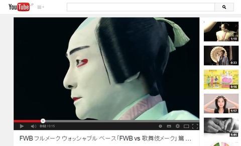 片岡愛之助FWBCM「FWB vs 歌舞伎メーク」篇の画像。