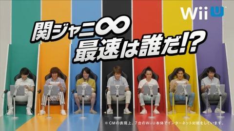 関ジャニ∞マリオカート8CM「最速は誰だ!」篇の画像。