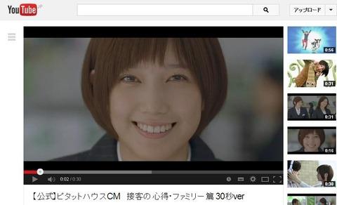 ピタットハウス CM 水野真紀 本田翼「ファミリー」篇