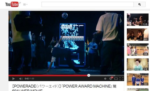 POWER AWARD MACHINE篇の画像。