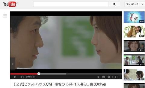 ピタットハウス CM 水野真紀 本田翼「一人暮らし」篇
