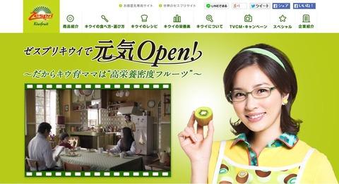 瀬戸朝香ゼスプリキウイで元気Open!CMの画像。