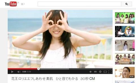 前田敦子しあわせ素肌CM「ひと目でわかる」篇の画像。