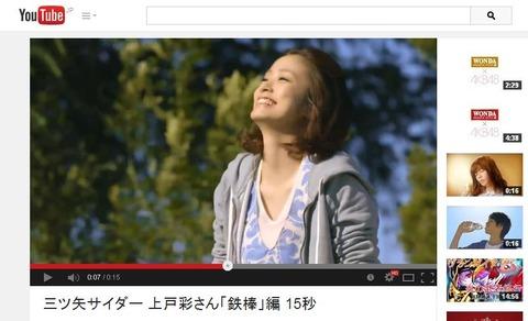 上戸彩三ツ矢サイダーCM「鉄棒」篇の画像。