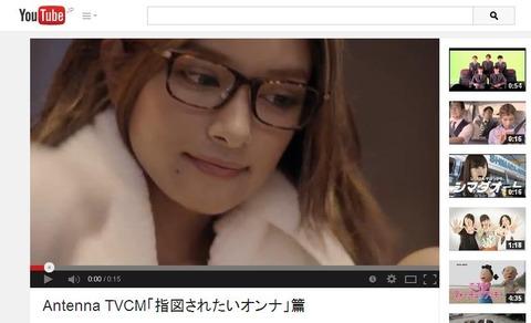 アンテナ公式youtubeへのリンク。