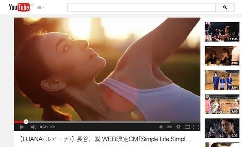 長谷川潤ルアーナCM「シンプルはおいしい」の画像。