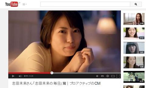志田未来60日間返金保証CM「志田未来の毎日」篇の画像。