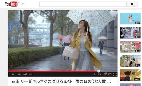 優香リーゼCM「雨の日のうねり」篇の画像。