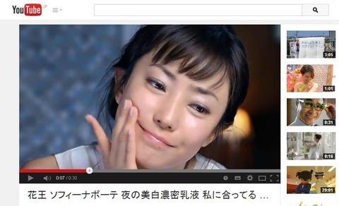 菅野美穂ソフィーナボーテCM「夜の美白濃密乳液」篇の画像。