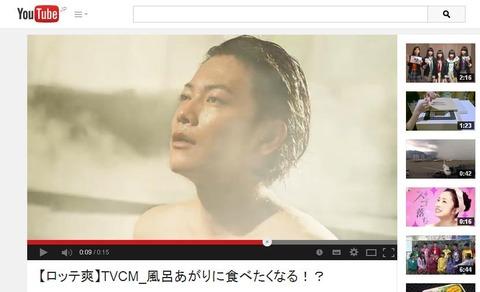 佐藤健爽CM「風呂あがりに食べたくなる!?」篇の画像。