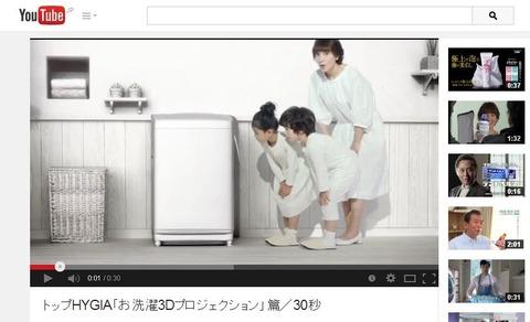 鈴木杏樹トップハイジアCM「お洗濯3Dプロジェクション」篇の画像。