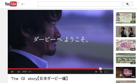 竹野内豊 JRA CM「日本ダービー」の画像。