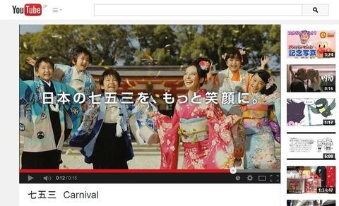 ベッキー早撮り七五三CM「七五三 Carnival」篇の画像。
