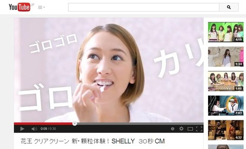 SHELLYクリアクリーンEXCM「SHELLYさん」篇の画像。