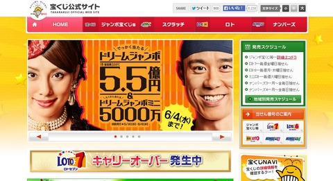 5億円のドリームジャンボの画像。