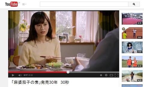 前田敦子、三宅裕司麻婆茄子の素CM「発売30年」篇の画像。