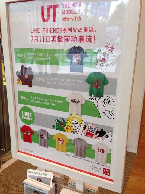 line2014-07-09-05