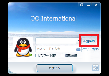 QQ_International_日本人会_5