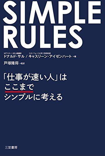 Simple Rules J