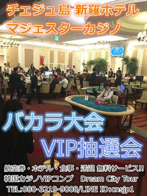 韓国カジノ抽選会バカラ大会