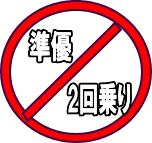 stop_nikainori
