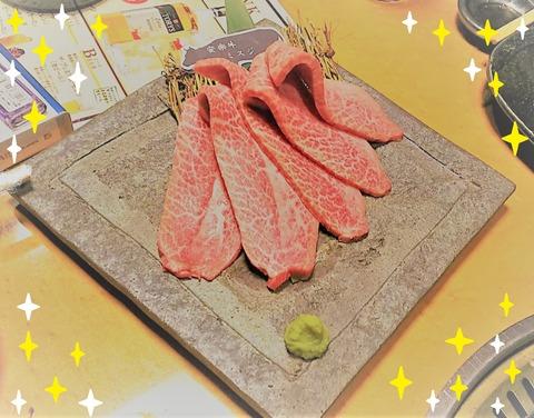 肉「ミスジ」