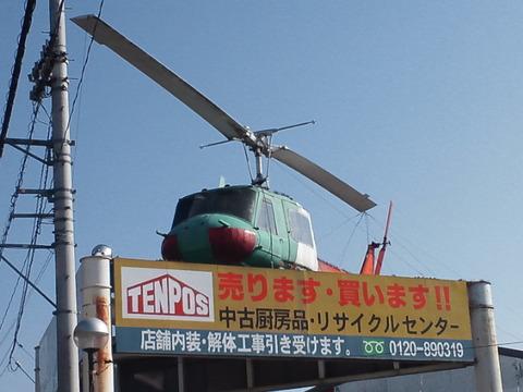 TS3Z0358
