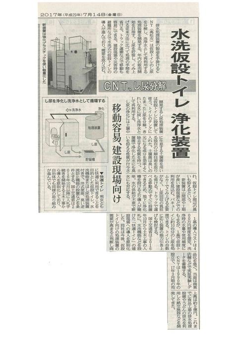 日経新聞170714