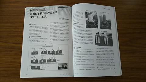 月刊下水道②