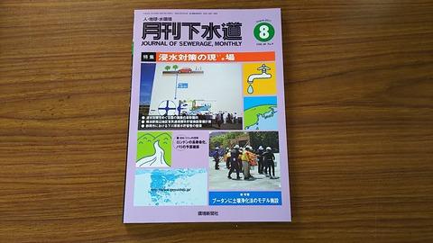 月刊下水道①