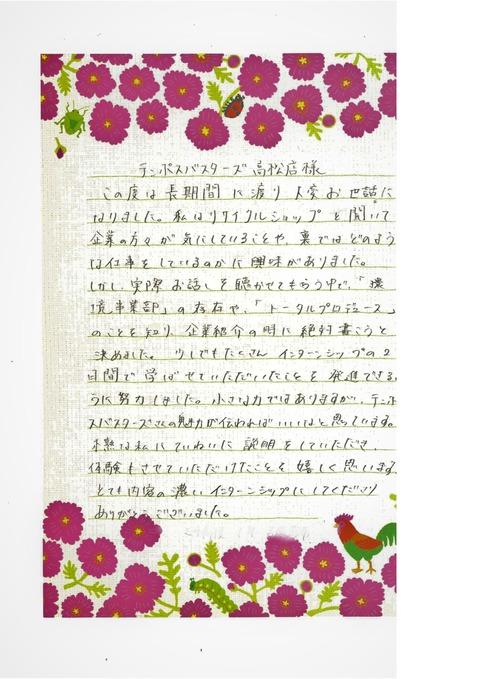 手紙_LI(2)