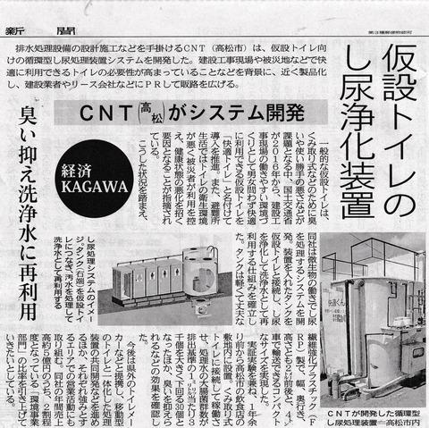 四国新聞循環トイレ