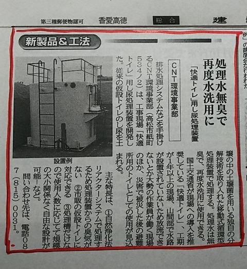 建通新聞170801