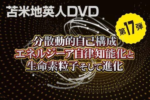 ワークスDVD第17弾