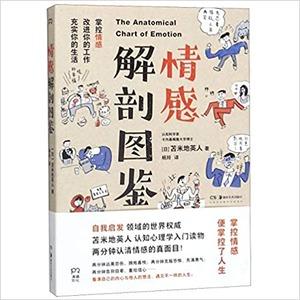 「感情」の解剖図鑑(中国語ver.)