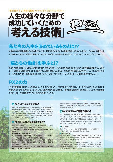PX2パンフレット(BWF HPより引用)