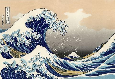 The_Great_Wave_off_Kanagawa(Wikiより引用)