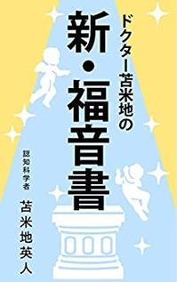 新・福音書(kindle版)