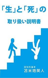 「生」と「死」の取り扱い説明書(Kindle ver.)