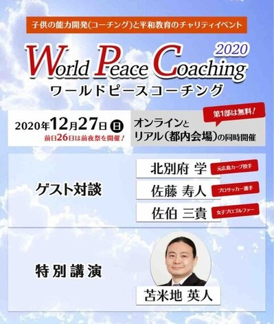 WPC2020 ver2
