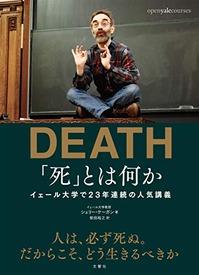「死」とは何か