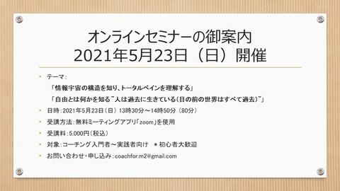 I-052:オンラインセミナー(210523)告知